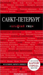 Красный Гид Санкт-Петербург